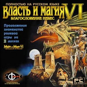 Might and Magic 6 Mandate to Heaven