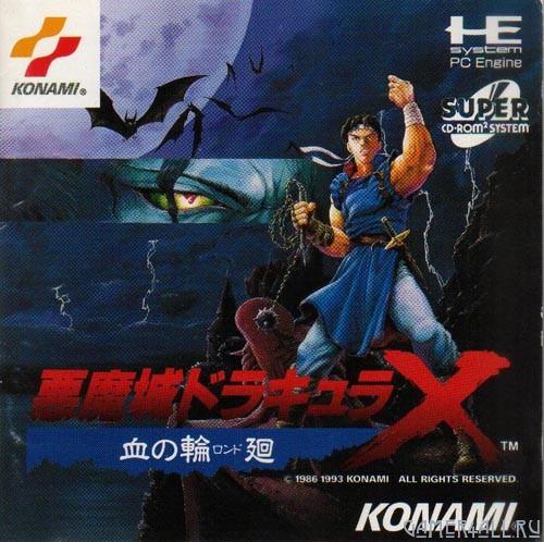 Vampire Killer Akumajo Dracula X: Chi no Rondo