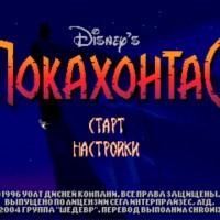 Pocahontas (Sega)