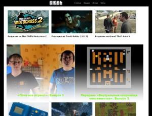 Сайт о видеоиграх (компьютерных играх)